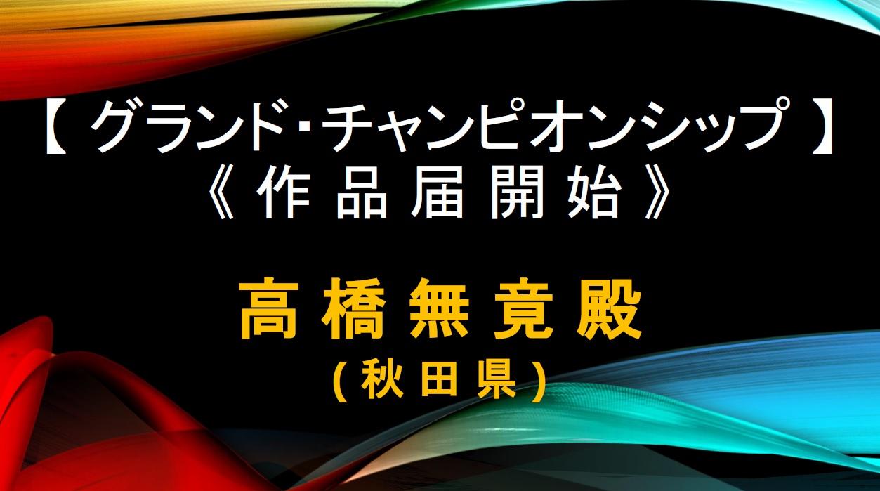 グランド・チャンピオンシップ・スタート