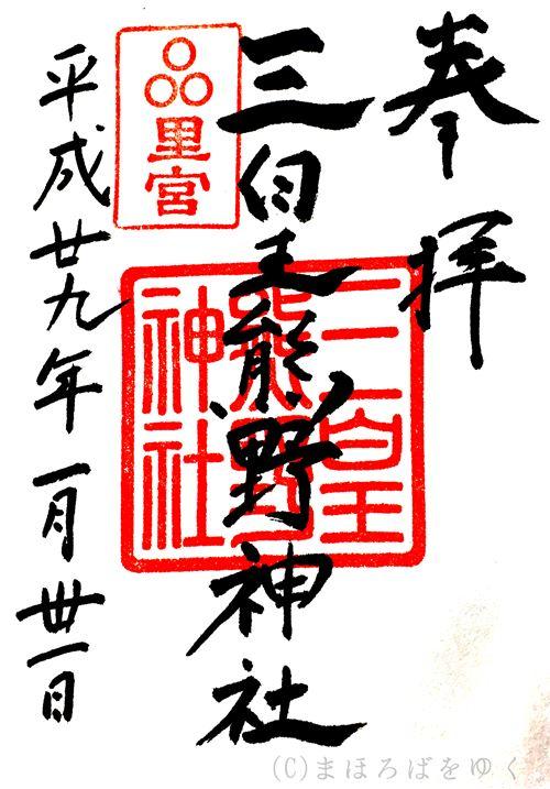 三皇熊野神社里宮朱印
