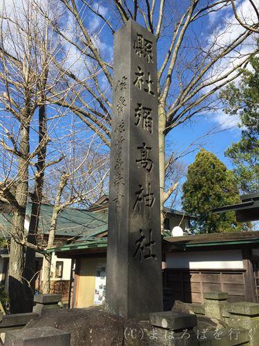 彌高神社 社号標