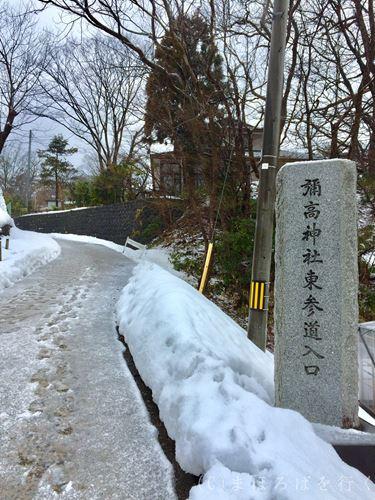 彌高神社 東参道