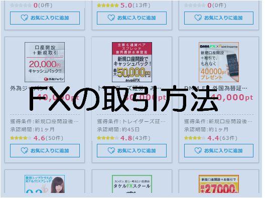 FX導入.jpg