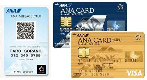 【マイルは簡単に貯められる】ANAマイレージクラブカードのままはおすすめできません