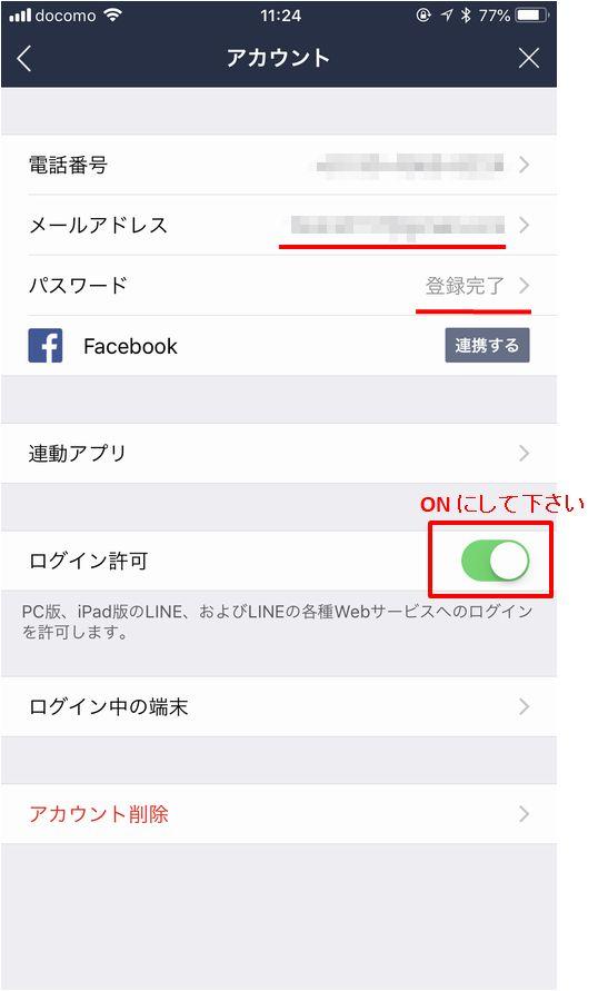 LINE設定.jpg