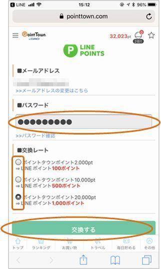 LINEポイント交換方法4.jpg