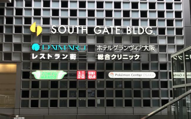 大丸梅田ポケモンセンター.jpg