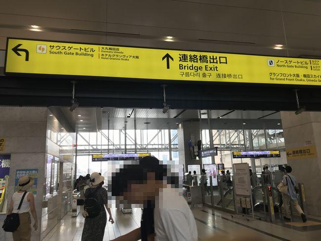 大阪駅連絡橋出口.jpg