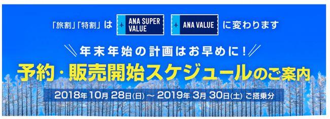 もうすぐ2018年ANA国内線「旅割」「特割」の冬ダイヤが販売開始!事前準備を。