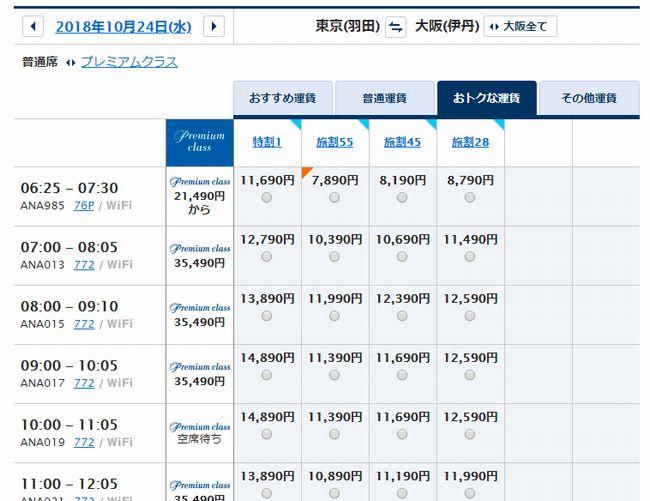 ANA国内線予約PC画面.jpg