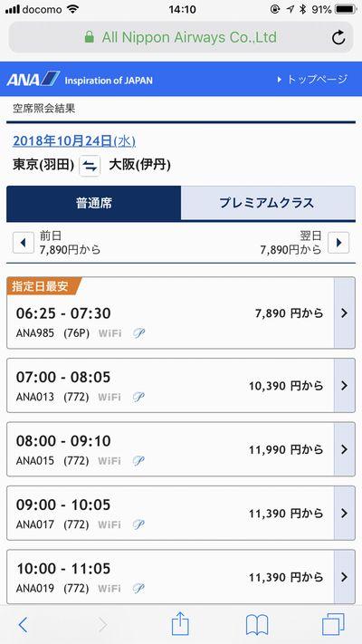 ANA国内線予約スマホ.jpg