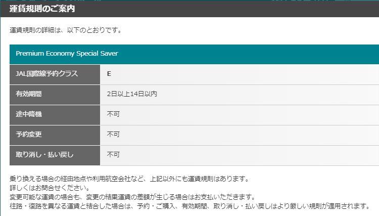 JAL運賃規則詳細.jpg