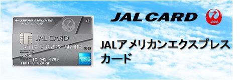 専業主婦はダメなのか。JALアメリカンエクスプレスカードまた審査落ち