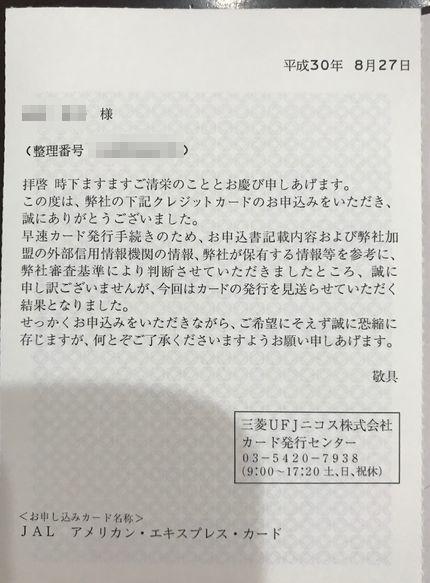 JALカード圧縮ハガキ内容.jpg