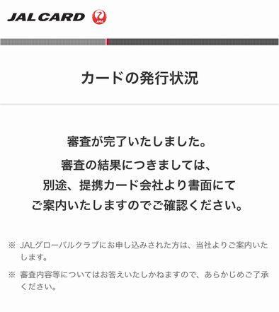 JALカード審査状況.jpg