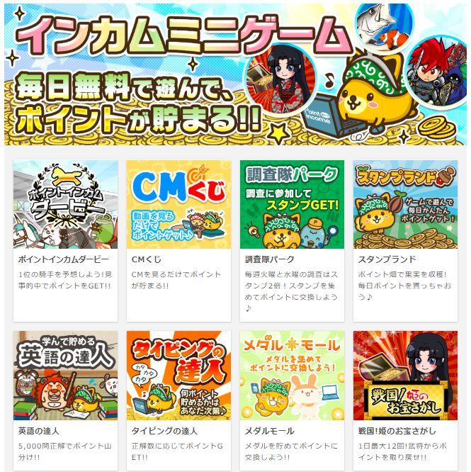 ポイントインカムミニゲーム.jpg