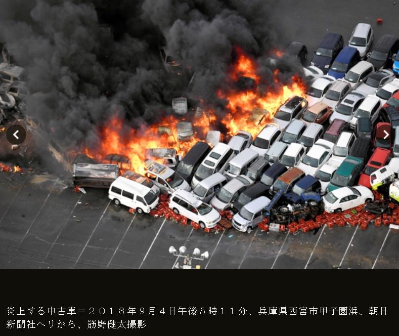21号台風による車火災