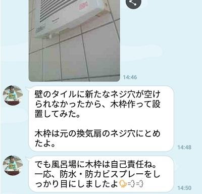 換気扇line(1)