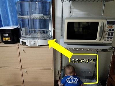 食器乾燥機移動