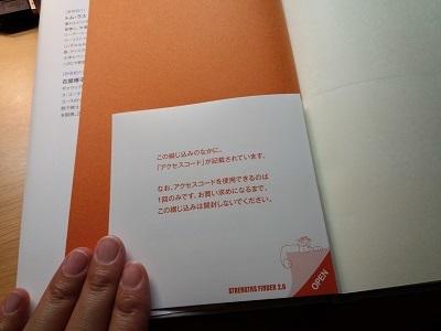 書籍のアクセスコード