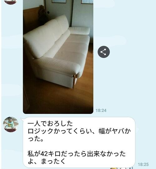 ソファーのくだり(2)