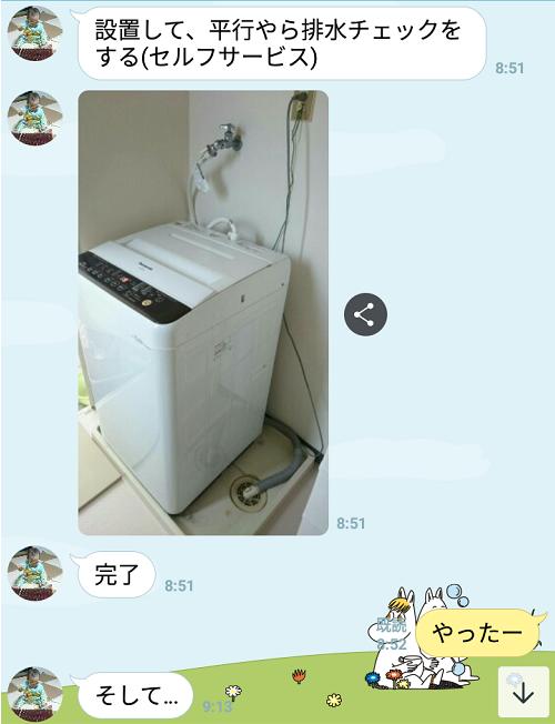 洗濯機のくだり