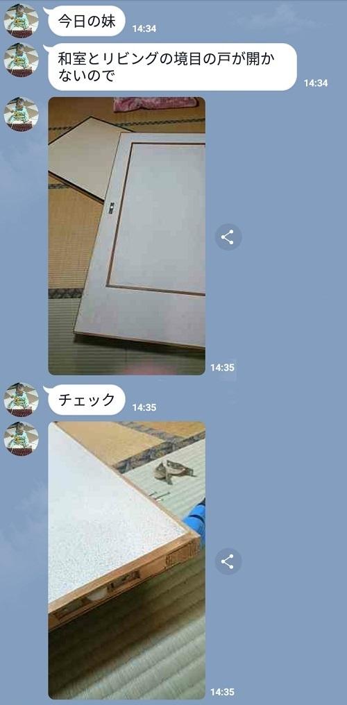 戸の修理 (1)