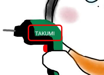 TAKUMIの文字