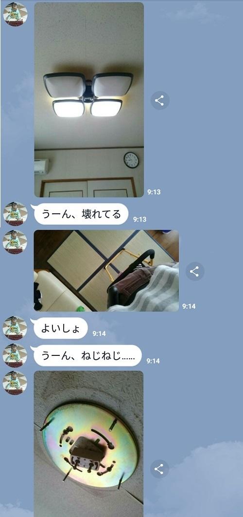 電灯修理 (1)
