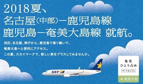 鹿児島と奄美をスカイマークが飛ぶ