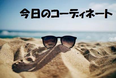 今日のコーデ 砂浜とサングラス
