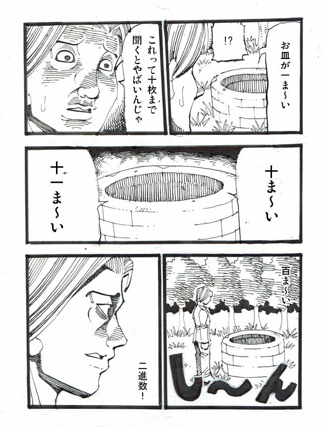 20180722_banntyousarayasiki2.jpg