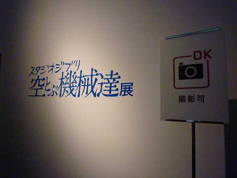 ジブリの大博覧会 ナウシカから最新作「レッドタートル」まで