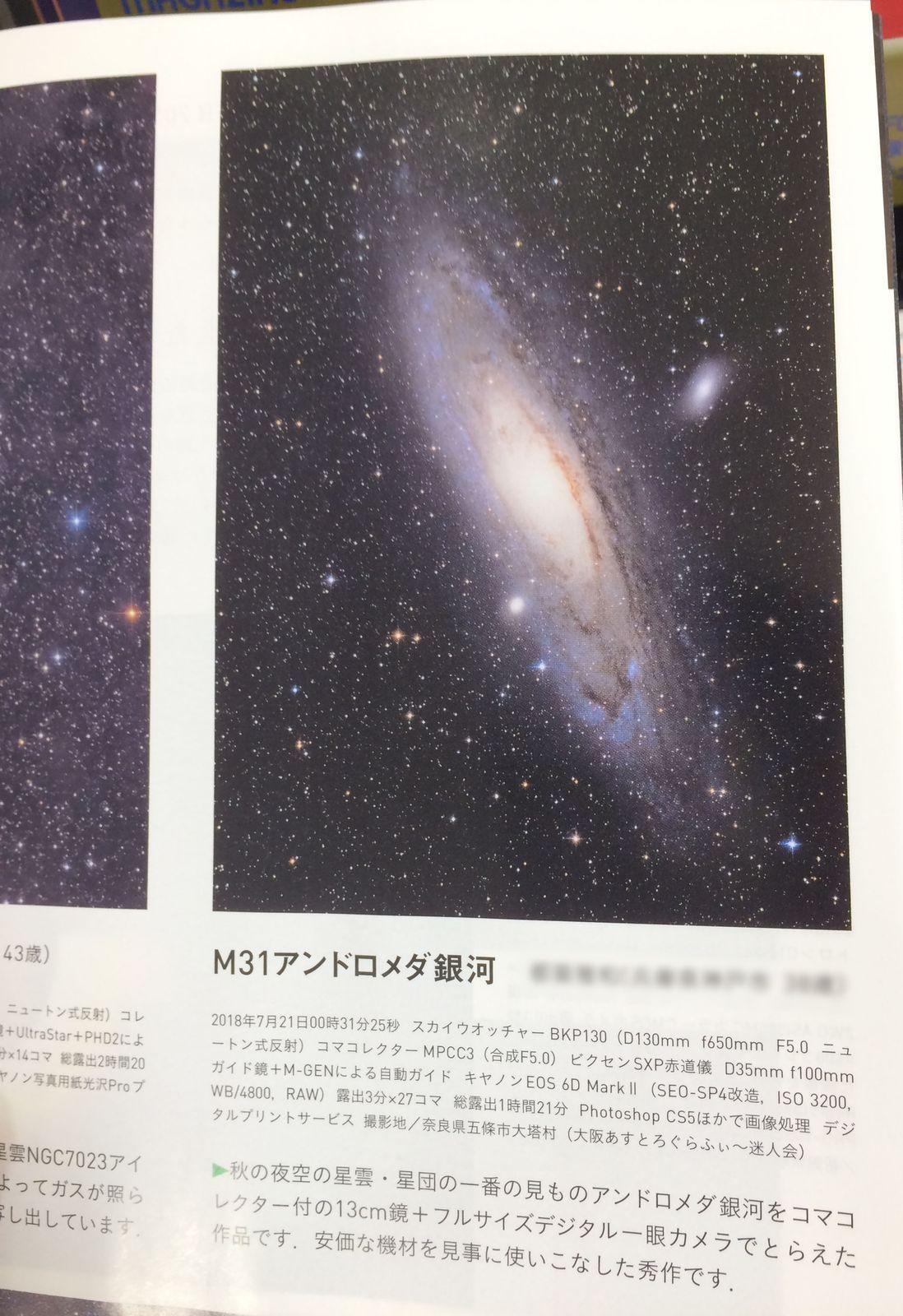 【入選】天文ガイド2018年10月号 初入選ヽ(´ー`)ノ