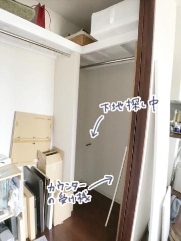 宝塚市整理収納ビフォーアフター事例 (2)