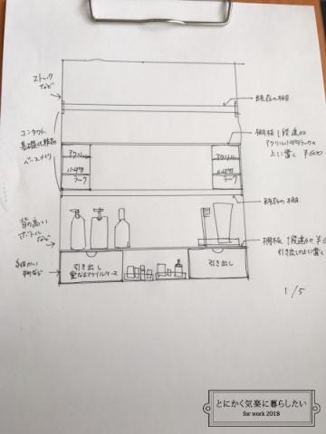洗面鏡にメイク収納棚板 (4)