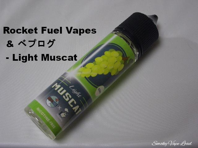 1 Rocket Fuel Vapesベプログ - Light Muscat