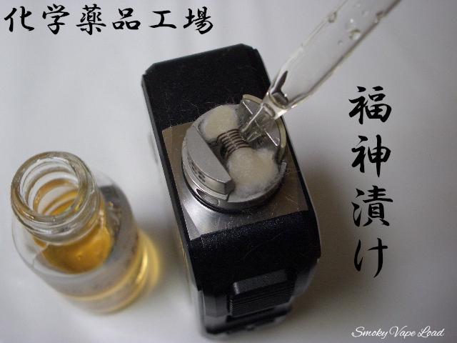 2 ニコリキ5号 毒味の儀