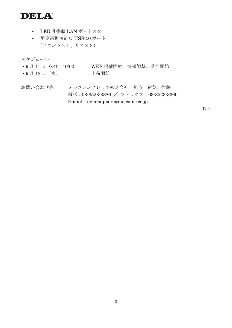 Page3_20180911174830b22.jpg