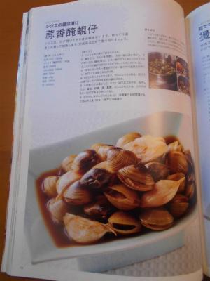 7.29シジミの醤油漬けレシピ