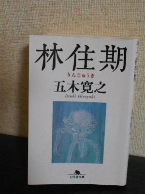 8月に読んだ本2