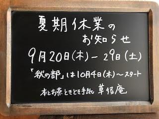 お知らせ180905jpg