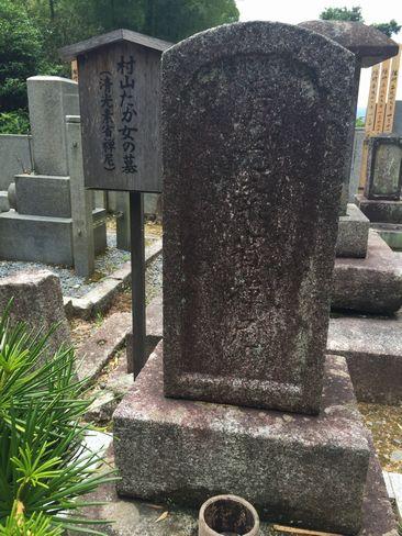 圓光寺・村山たか女の墓_H29.6.28撮影