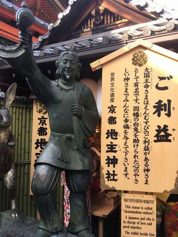地主神社・大国主命像_H29.11.03撮影