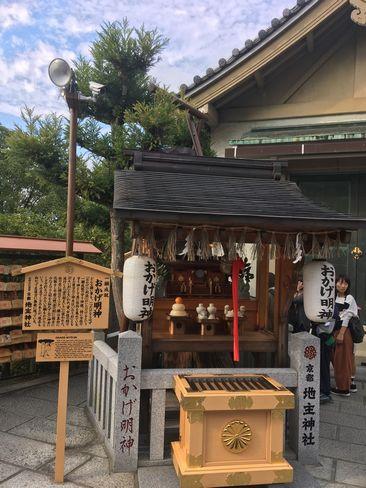地主神社・おかげ明神_H29.11.03撮影