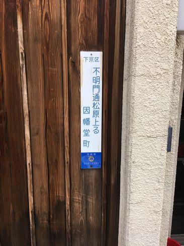 因幡薬師・住所表示_H29.11.04撮影