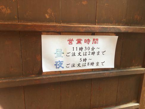 西陣大江戸・営業時間_H29.11.04撮影