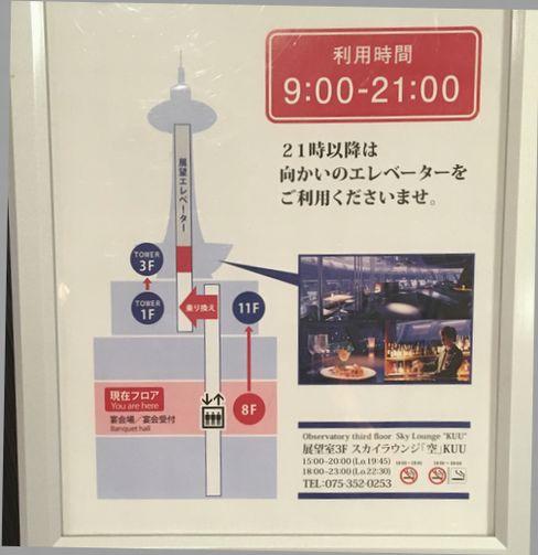 京都タワーの案内図_H29.11.04撮影