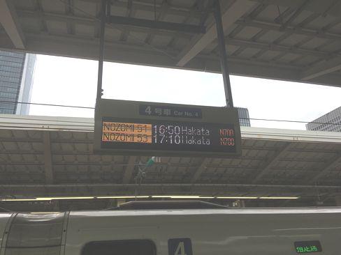 東京駅・新幹線の発車案内_H30.06.18撮影