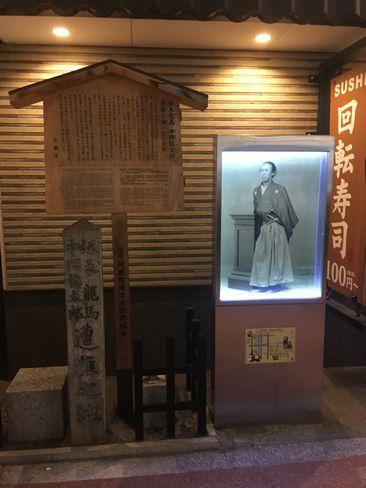 近江屋跡_H30.06.14撮影
