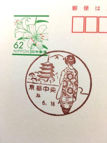 京都中央郵便局_H30.08.24撮影