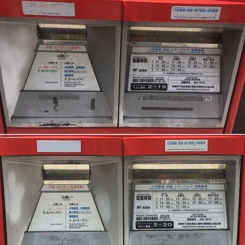 京都駅前広場のポスト・収集時刻_H30.6.16撮影